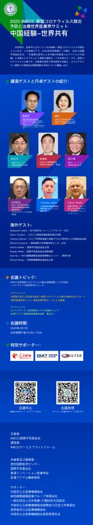 IMECC20200407jp_hibikoujyo